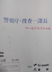 菊池隆志 公式ブログ/『この後21:00からは♪(* ̄∇ ̄)ノ』 画像1