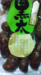 菊池隆志 公式ブログ/『黒太!?o(^-^)o 』 画像1