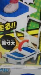 菊池隆志 公式ブログ/『台車フィギュア♪o(^-^)o 』 画像3