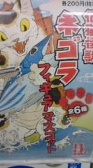 菊池隆志 公式ブログ/『化猫怪獣ネゴラ♪o(^-^)o 』 画像1
