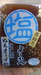 菊池隆志 公式ブログ/『塩羊羹o(^-^)o 』 画像1