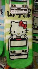 菊池隆志 公式ブログ/『キティ×JR コラボソックスo(^-^)o 』 画像2