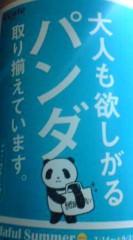 菊池隆志 公式ブログ/『パンダ広告3 連発!?o(^-^)o 』 画像1