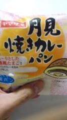 菊池隆志 公式ブログ/『本日のカレーパンo(^-^)o 』 画像1