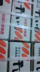 菊池隆志 公式ブログ/『丸干し芋o(^ ∀^)o』 画像1