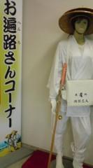 菊池隆志 公式ブログ/『高知空港出発ぅ♪o(^-^)o 』 画像3