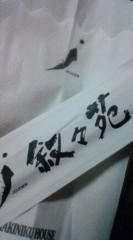 菊池隆志 公式ブログ/『実は初めて食べますo(^-^)o 』 画像3