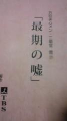 菊池隆志 公式ブログ/『万引きGメン二階堂雪�♪』 画像1