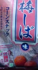 菊池隆志 公式ブログ/『梅しばスナックo(^-^)o 』 画像1