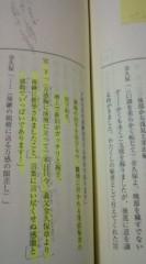 菊池隆志 公式ブログ/『浅見光彦- はちまん-(^-^) ♪』 画像3