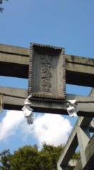 菊池隆志 公式ブログ/『小野照崎神社ぁ♪(  ̄▽ ̄)』 画像1