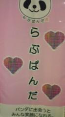 菊池隆志 公式ブログ/『らぶぱんだo(^-^)o 』 画像1