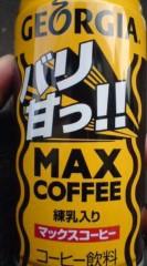 菊池隆志 公式ブログ/『MAX COFFEEo(^-^)o 』 画像1
