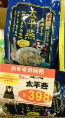 菊池隆志 公式ブログ/『くまもん海苔!?o(^-^)o 』 画像2