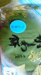 菊池隆志 公式ブログ/『柏餅♪o(^-^)o 』 画像1
