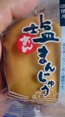 菊池隆志 公式ブログ/『塩あんまんじゅう!? 』 画像1