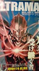 菊池隆志 公式ブログ/『ウルトラマン!?o(^-^)o 』 画像1