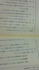 菊池隆志 公式ブログ/『弁天由美子法律事務所♪』 画像2