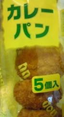菊池隆志 公式ブログ/『5個入りカレーパン♪o(^-^)o 』 画像1