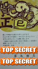 菊池隆志 公式ブログ/『年賀状♪o(^-^)o 』 画像1