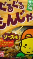 菊池隆志 公式ブログ/『ぐるぐるもんじゃ�』 画像1