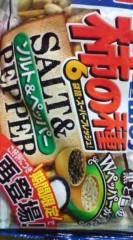 菊池隆志 公式ブログ/『柿の種ソルト& ペッパー♪o(^-^)o 』 画像1
