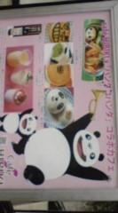 菊池隆志 公式ブログ/『パンダコパンダ♪(  ̄▽ ̄)』 画像2