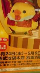 菊池隆志 公式ブログ/『大リラックマ展!?o(^-^)o 』 画像2