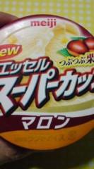 菊池隆志 公式ブログ/『スーパーカップマロン♪』 画像1