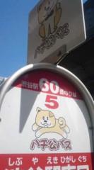 菊池隆志 公式ブログ/『ハチ公バスo(^-^)o 』 画像1