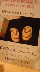 菊池隆志 公式ブログ/『KUBUKU〜へん♪o(^-^)o 』 画像1