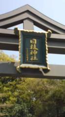 菊池隆志 公式ブログ/『日枝神社ぁ♪o(^-^)o 』 画像1