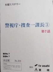 菊池隆志 公式ブログ/『警視庁捜査一課長シーズン3  第7話♪(* ̄∇ ̄)ノ』 画像1
