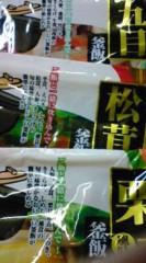 菊池隆志 公式ブログ/『釜飯の素♪o(^-^)o 』 画像1