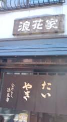 菊池隆志 公式ブログ/『江戸川橋浪花家o(^-^)o 』 画像1