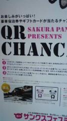 菊池隆志 公式ブログ/『QRさくらパンダ!?o(^-^)o 』 画像1