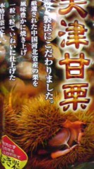 菊池隆志 公式ブログ/『天津甘栗♪o(^-^)o 』 画像1