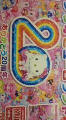 菊池隆志 公式ブログ/『20周年なんだ!?(^_^;) 』 画像1