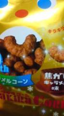 菊池隆志 公式ブログ/『焦がしキャラメル味o(^-^)o 』 画像1