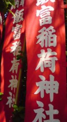 菊池隆志 公式ブログ/『飯富稲荷神社ぁ♪(  ̄▽ ̄)』 画像1