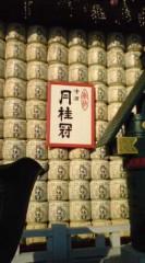 菊池隆志 公式ブログ/『奉納酒!?( ゜_゜) 』 画像2