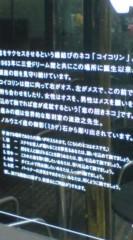 菊池隆志 公式ブログ/『銀座の恋の招き猫o(^-^)o 』 画像3