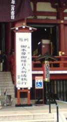 菊池隆志 公式ブログ/『参拝♪(  ̄人 ̄)』 画像2