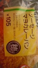 菊池隆志 公式ブログ/『ソーセージマヨカレーパン』 画像1