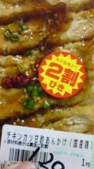 菊池隆志 公式ブログ/『チキンカツ甘酢あんかけo(^-^)o 』 画像1