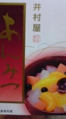 菊池隆志 公式ブログ/『みつ豆ミックス!?o(^-^)o 』 画像2