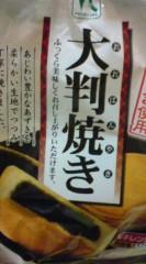 菊池隆志 公式ブログ/『冷凍大判焼き!?o(^-^)o 』 画像1