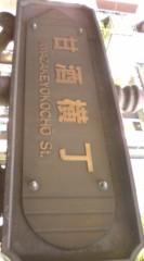 菊池隆志 公式ブログ/『実食o(^-^)o 』 画像1