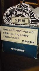 菊池隆志 公式ブログ/『鳴門鯛焼き本舗♪o(^-^)o 』 画像3