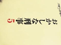 菊池隆志 公式ブログ/『おかしな刑事�♪(^-^)/』 画像1